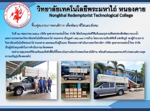 บริษัท อุตสาหกรรมท่อน้ำไทย จำกัด ได้สนับสนุนท่อพีวีซีแข็งและอุปกรณ์ข้อต่อท่อเพื่อพัฒนาระบบน้ำและการเกษตรของวิทยาลัยเทคโนโล