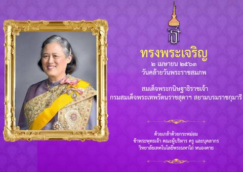 วันคล้ายวันพระราชสมภพ สมเด็จพระกนิษฐาธิราชเจ้า กรมสมเด็จพระเทพรัตนราชสุดาฯ สยามบรมราชกุมารี